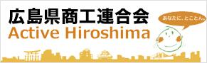 広島県商工連合会ホームページへ