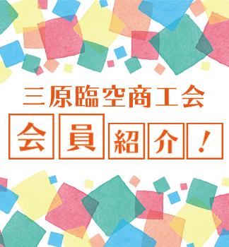 三原臨空商工会 会員紹介