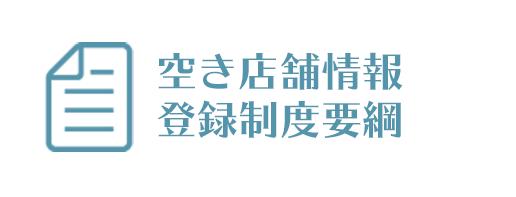 空き店舗情報登録制度要綱(PDF)