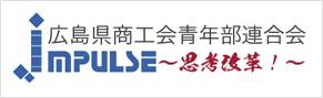 広島県商工会青年部連合会ホームページへ