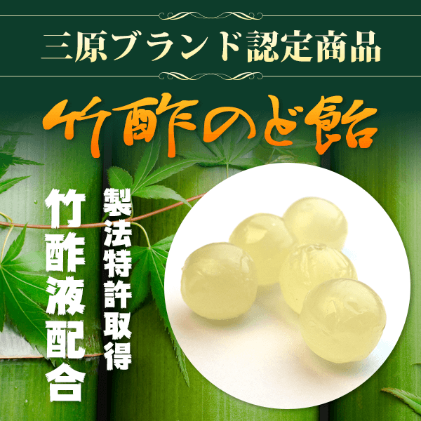 アイサポートコンサルティング 竹酢のど飴
