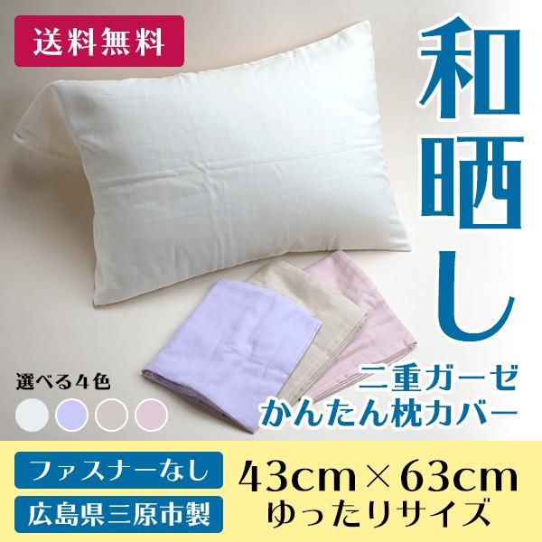 クロスクリエイション 和晒し二重ガーゼ枕カバー