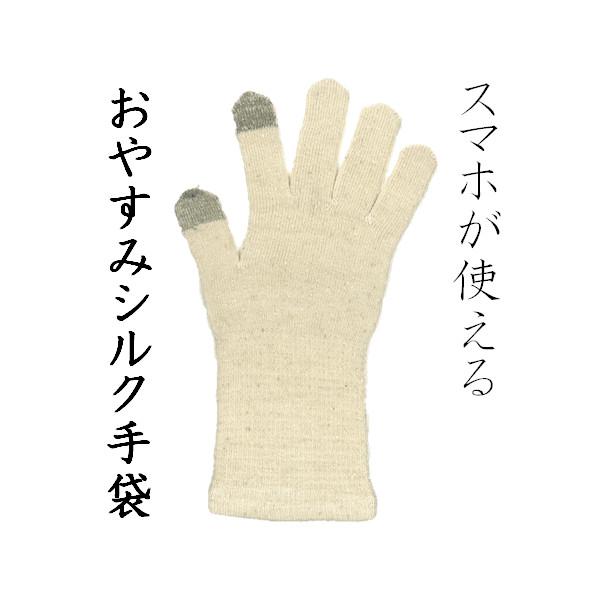 シンエイ産業 シルク手袋