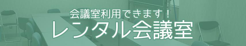 三原臨空商工会の会議室利用できます!