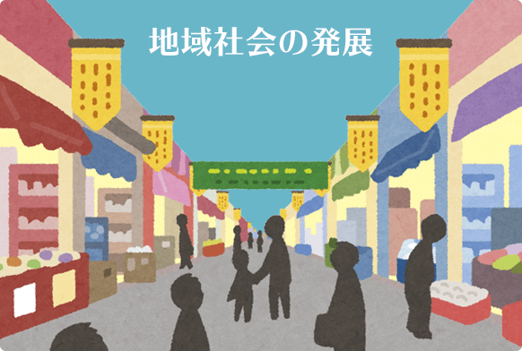 地域社会の発展