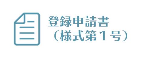 登録申請書 様式第1号(PDF)