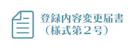 登録内容変更届書 様式第2号(PDF)