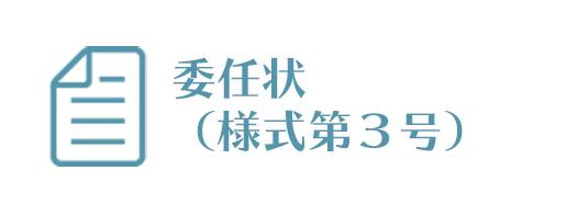 委任状 様式第3号(PDF)