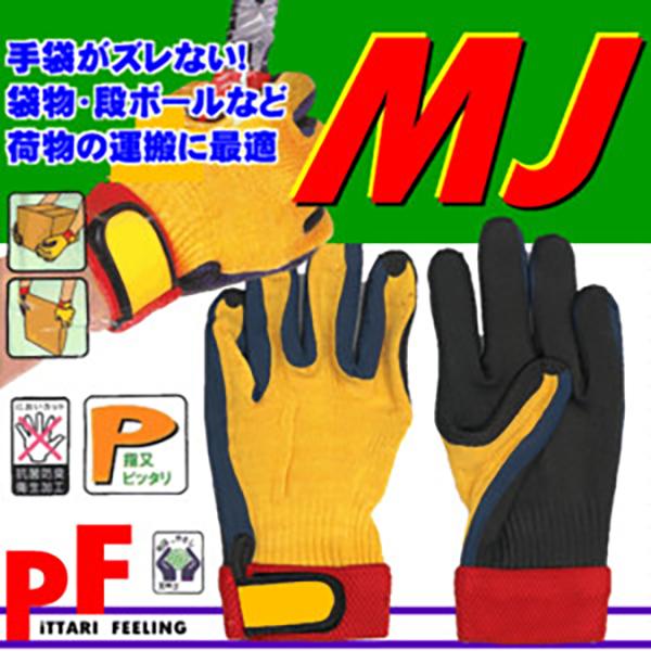 シンエイ産業 MJ