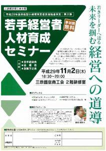 【11/2開催】若手経営者人材育成セミナー 講師 田坂逸朗 氏
