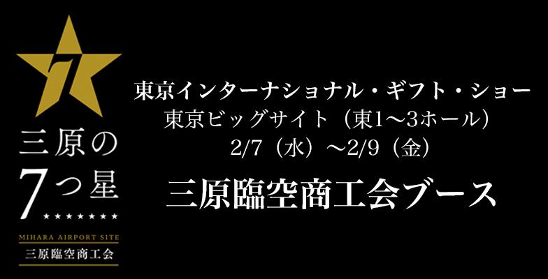 【2/7〜2/9】東京インターナショナル・ギフト・ショー出展します