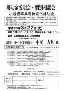 【終了】3/27(火)13:30〜 補助金説明会・個別相談会開催