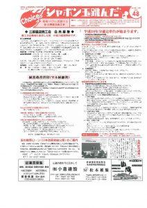 三原臨空商工会 会報 シャボン玉跳んだ Vol.48 ができました!