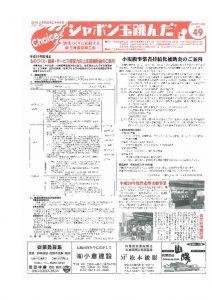 三原臨空商工会 会報 シャボン玉跳んだ Vol.49 ができました!