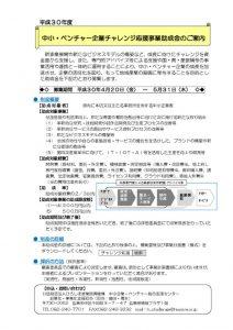 H30チャレンジ応援募集案内【チラシ】簡易版のサムネイル