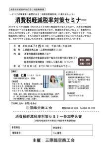 【7月25日14時〜】消費税軽減税率対策セミナー