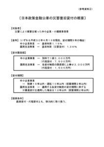 03.別添③_公庫災害復旧貸付の概要のサムネイル