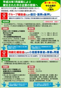 180803leaflet1aのサムネイル