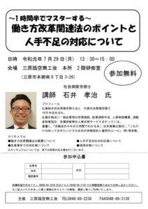 働き方改革関連法セミナー