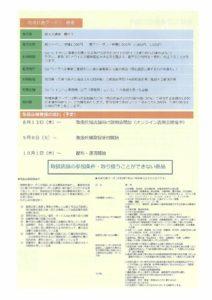 GoToトラベル事業地域共通クーポン取扱店舗登録のお知らせ