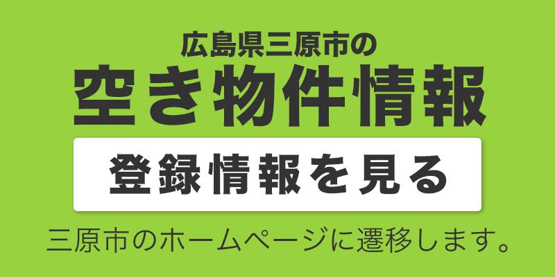 広島県三原市空き物件情報へ