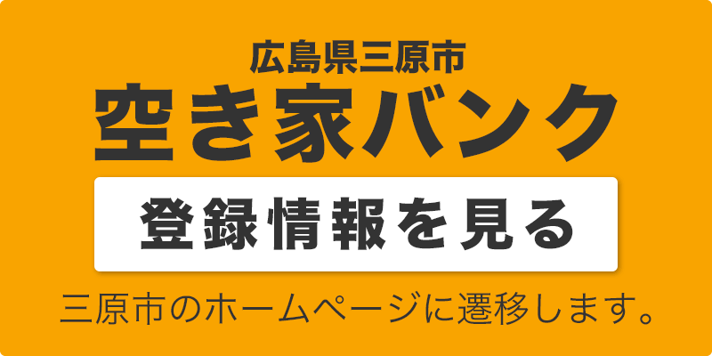 広島県三原市空き家バンク登録情報へ